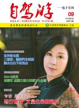 2019《自驾游》第9期 电子杂志制作平台