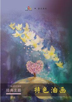特色油画·产品册 电子书制作软件