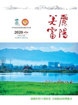 《美麗富陽》2020年第5期 總259期電子畫冊