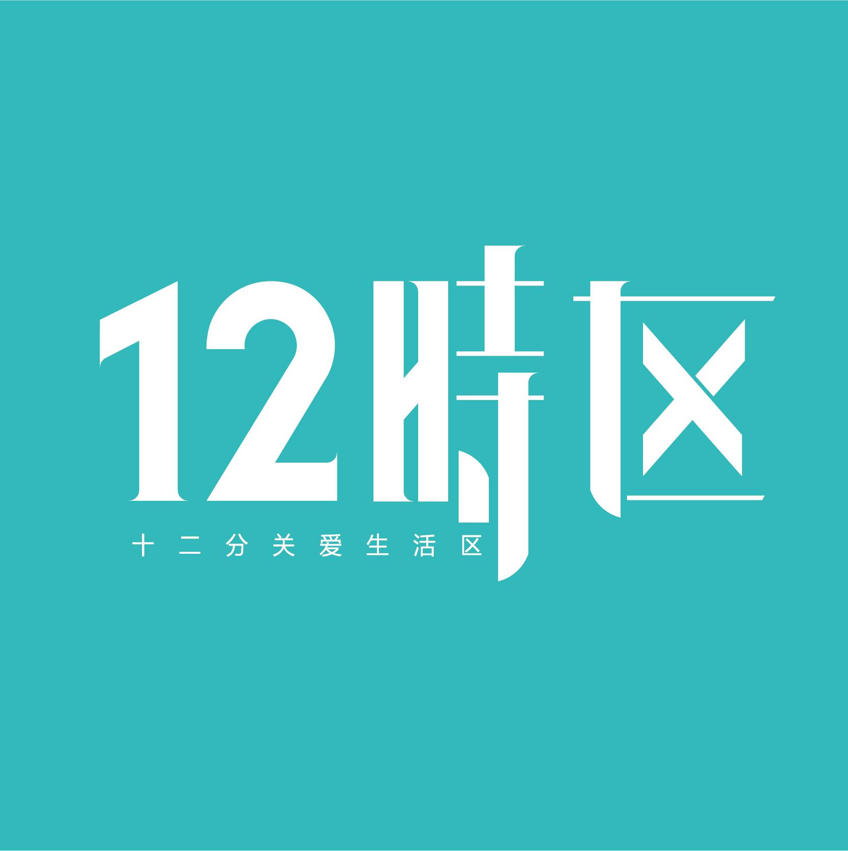 12timezone 电子书制作软件
