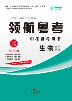 2020年·领航粤考·中考备考生物 电子杂志制作软件