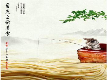 舌尖上的美食——薛峰小学二5班美食篇电子画册