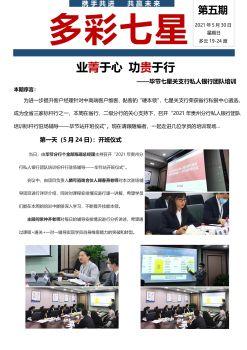 毕节七星关支行私人银行团队培训(多彩七星 第五期)电子杂志