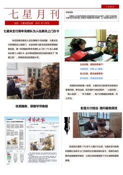 团旗所向·七星月刊(3月)