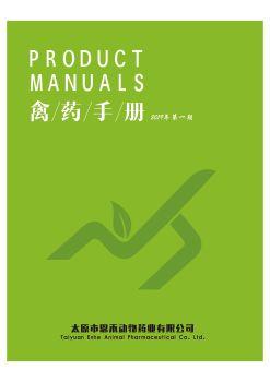 恩禾药业2019禽药手册 电子杂志制作平台