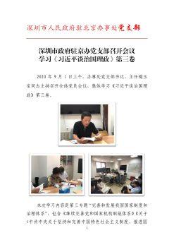 深圳市驻京办党支部学习会议纪要(9月1日)电子画册