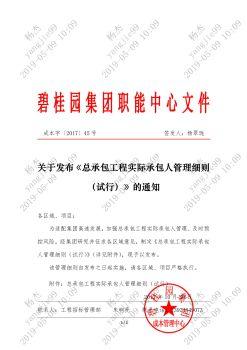关于发布《总承包工程实际承包人管理细则(试行)》的通知2017_11_01(10_51_59_47)1515151744电子画册