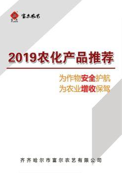 2019富尔农艺农化精品推荐 电子书制作软件