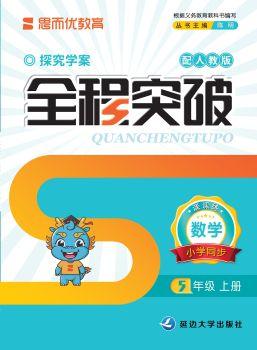 2020秋《全程突破-小学同步练习》数学(人教)五年级上册3D展示电子书