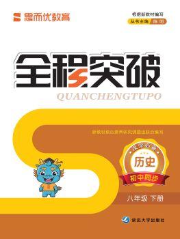 2021春《全程突破》历史(人教)8年级下册3D样书