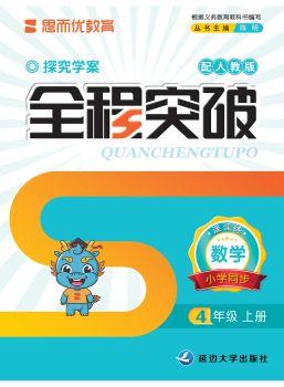 2020秋《全程突破-小学同步练习》数学(人教)四年级上册3D展示电子书