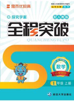 2020秋《全程突破-小学同步练习》数学(人教)一年级上册3D展示电子书