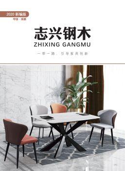 志兴钢木-办公书桌椅电子书
