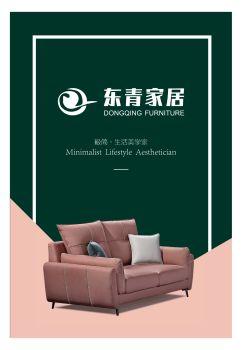 东青家居2021新品品鉴电子画册 电子书制作软件