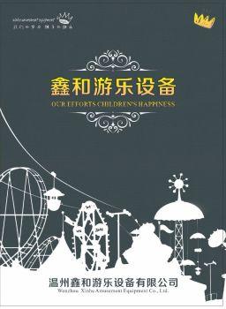 鑫和游乐-电子目录 电子书制作软件