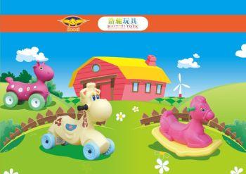 浩驰玩具-电子目录 电子书制作平台