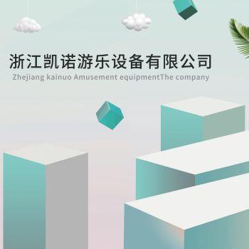 凯诺游乐-电子目录 电子书制作平台