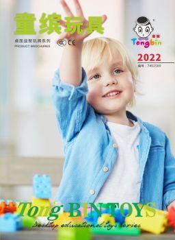 童缤玩具-电子目录,在线电子书,电子刊,数字杂志