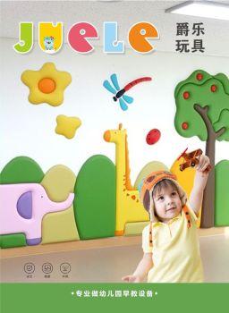 爵乐玩具-电子目录电子画册