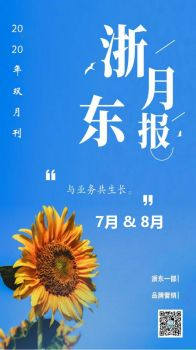 【2020年】浙东一部双月(7月和8月)人力月报电子画册