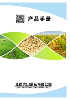 江西大山科技产品手册