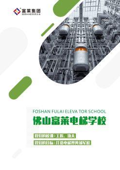 佛山富莱电梯学校宣传画册