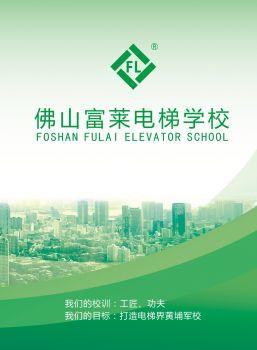 佛山富莱电梯学校电子杂志