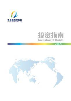 青岛西海岸新区投资指南(中英)电子稿电子画册