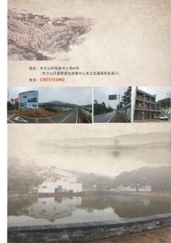 半山仙居农家乐(正面)定稿4电子书