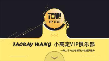 TRW+VIP会员俱乐部服务与管理-2019.01电子刊物