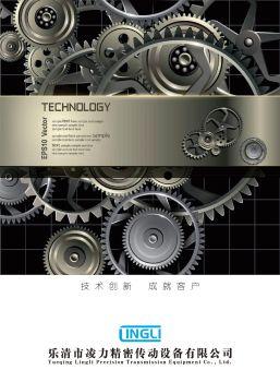乐清市凌力精密传动设备有限公司 电子杂志制作平台