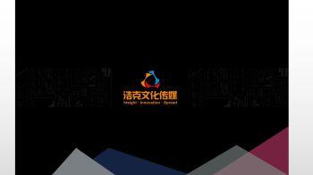 徐州浩克文化传媒有限公司电子画册