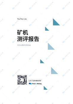 蚂蚁 S19 95T矿机评测. SHUIYIN宣传画册