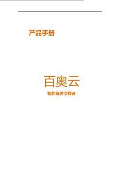 产品宣传手册(更新初稿)