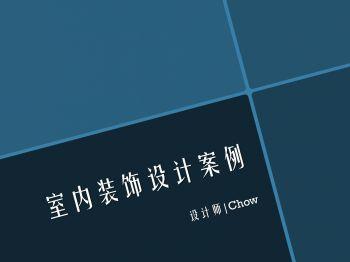 室内装饰设计案例|设计师·Chow电子画册