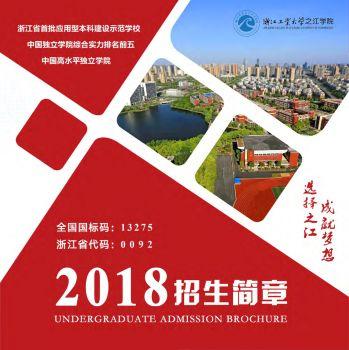 浙江工业大学之江学院2018年招生简章电子宣传册