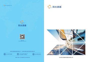 阳光易德公司宣传册