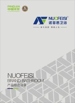 诺菲思卫浴图册电子版 电子杂志制作软件