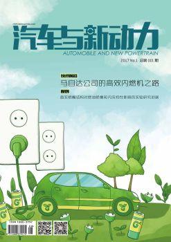 《汽车与新动力》(样刊)
