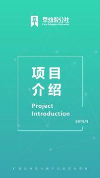 早幼教公社项目介绍 电子杂志制作平台