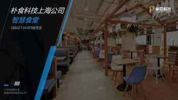 上海朴食科技智慧食堂PPT版电子画册
