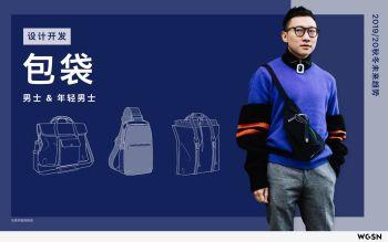 2019_20秋冬男设计开发:男士包袋电子宣传册