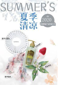 2020夏季清凉产品渠道专刊电子刊物