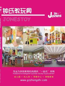 钟氏教玩具目录 电子书制作平台