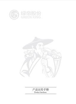 绿帝产品画册,翻页电子书,书籍阅读发布