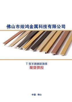 T型钢 电子书制作软件