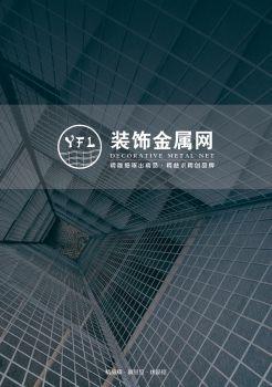 金属装饰网,在线数字出版平台