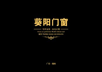 2020葵阳门窗,电子画册,在线样本阅读发布