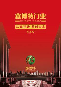 鑫博特门业电子画册