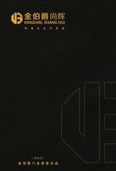 2020金伯爵尚辉 电子书制作软件